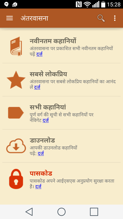 sex stories app in hindi