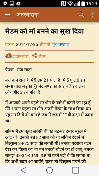 sex stories apk app in hindi